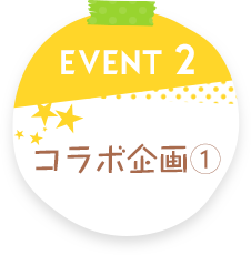 EVENT2 限定商品