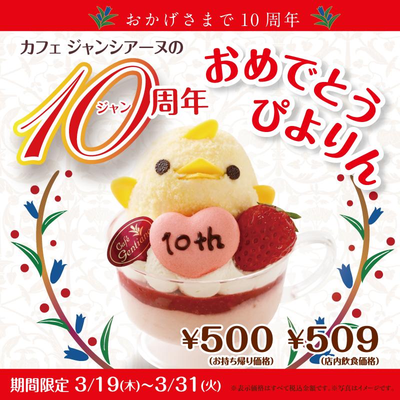 カフェジャンシアーヌ10周年おめでとうぴよりん